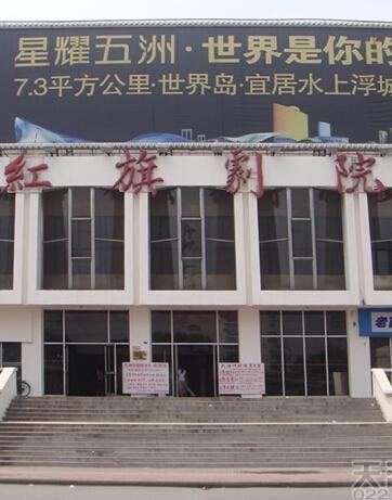 天津评剧院有限公司