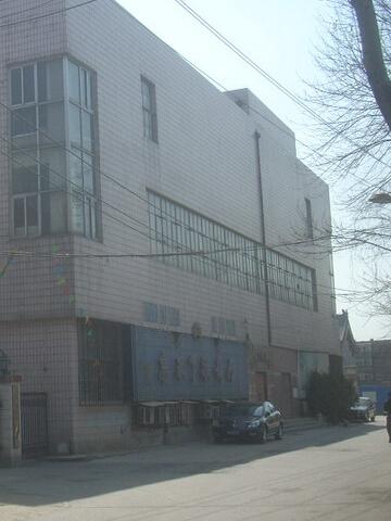天津河北梆子剧院有限公司