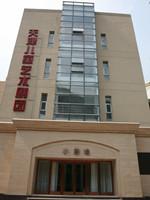 天津市儿童艺术剧团有限公司