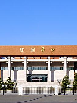 天津市青年京剧团